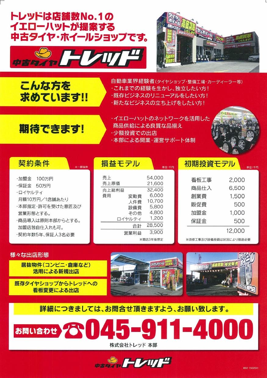 FC加盟店募集!!